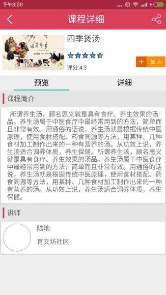 宿州终身教育学习网