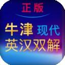 牛津现代英汉词典
