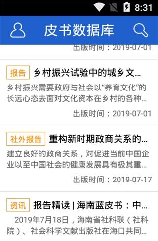 中国皮书数据库软件截图1