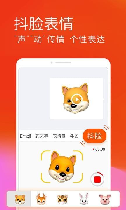 搜狗输入法医生版软件截图0
