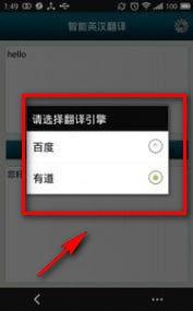 智能英汉翻译app下载