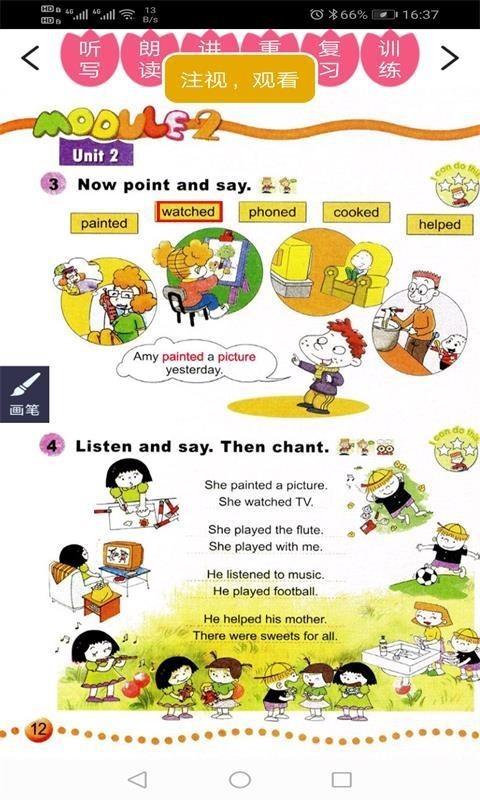 外研新标准英语一起四上