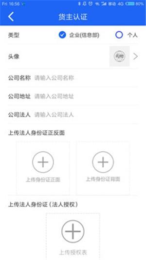 鑫春达物流软件截图0