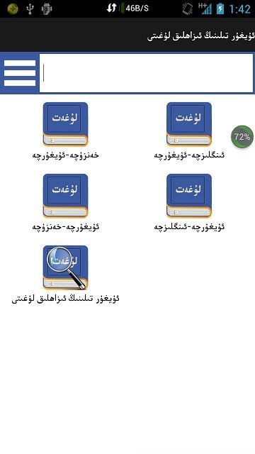 Bilkan词典手机版