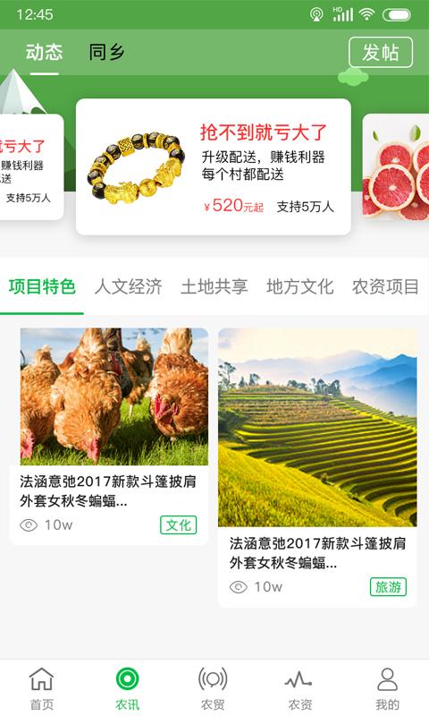 搜了农庄软件截图1