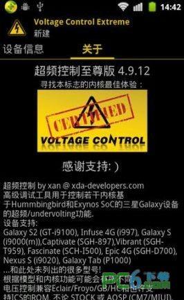 超频控制(Voltage Control Extreme)