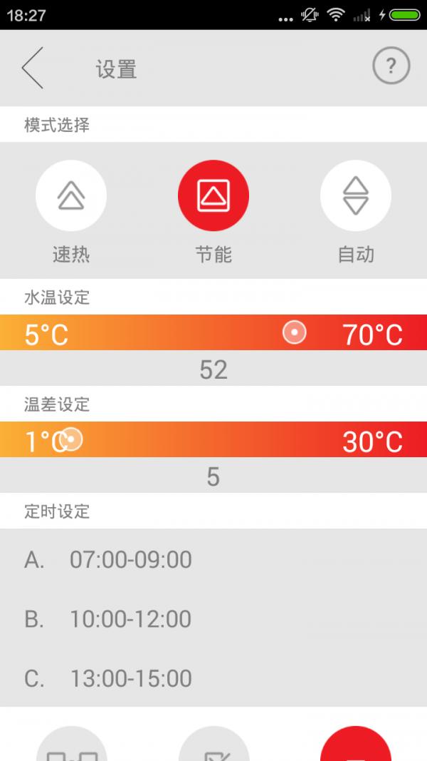 西奥多热水器软件截图3