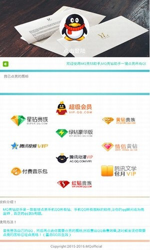 qq荣耀王者图标亮钻软件软件截图1