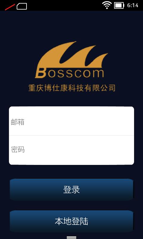 重庆博仕康远程系统软件截图1