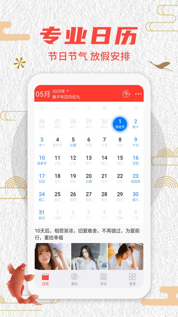 中华好运万年历软件截图0