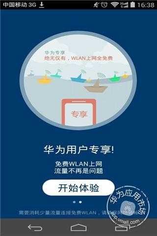 华为WLAN软件截图2