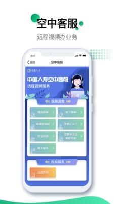 中国人寿寿险软件截图3