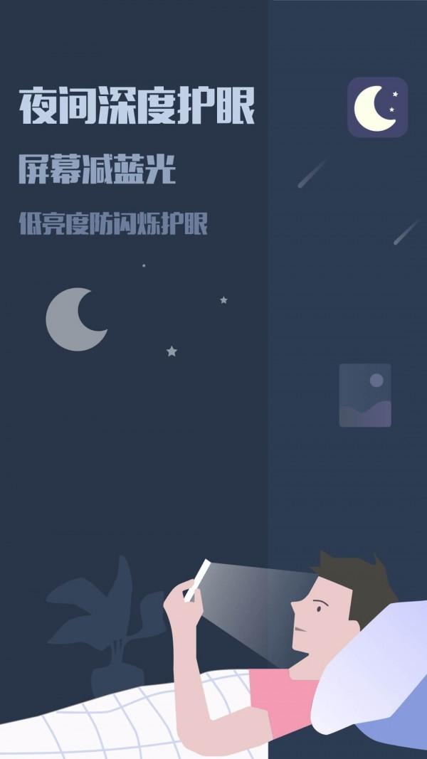 夜间模式软件截图0