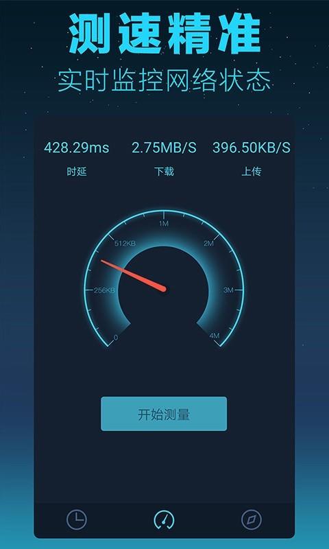 测网速大师软件截图0