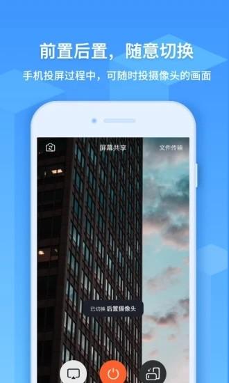 EV屏幕共享