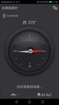 去哪指南针