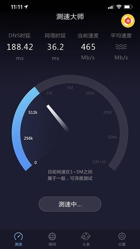 网络测速专业版