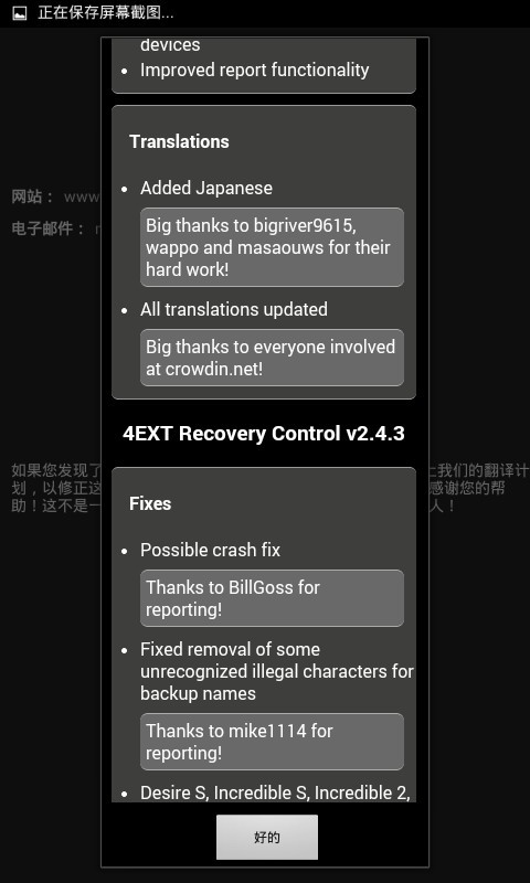 4EXT Recovery Control