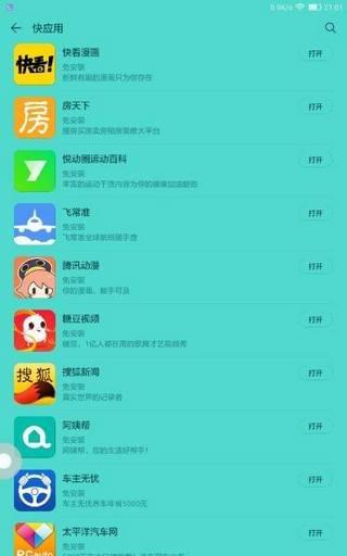 华为快应用中心软件截图2