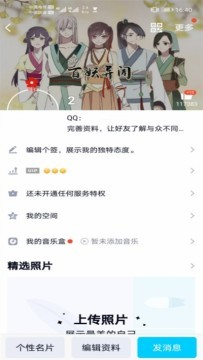 QQ透明头像助手软件截图1