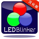 LEDBlinker Pro(LED闪烁通知)中文版