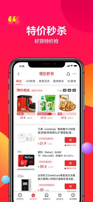 京东商城网上购物软件截图2