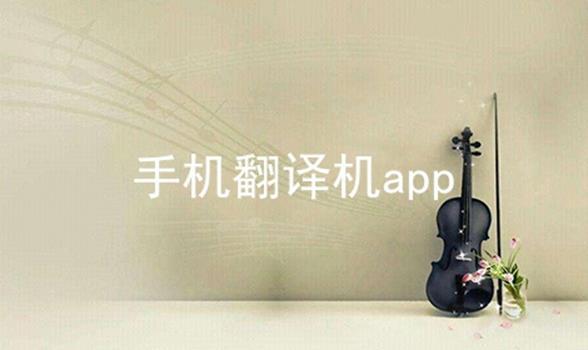 手机翻译机app软件合辑
