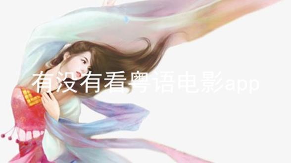 有没有看粤语电影app软件合辑