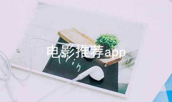 电影推荐app