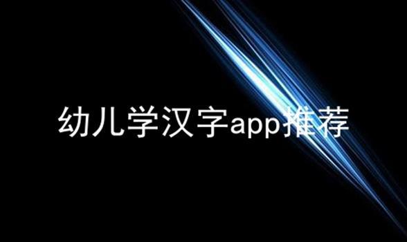 幼儿学汉字app推荐软件合辑
