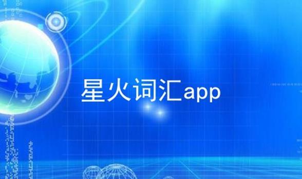 星火词汇app软件合辑