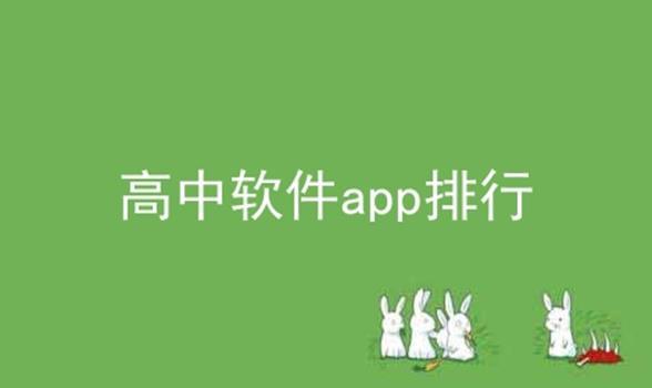 高中软件app排行软件合辑