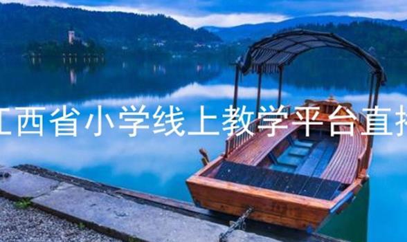 江西省小学线上教学平台直播
