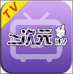 二次元MV TV