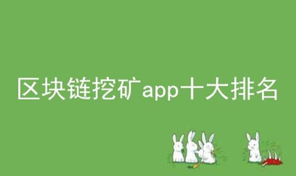 区块链挖矿app十大排名软件合辑