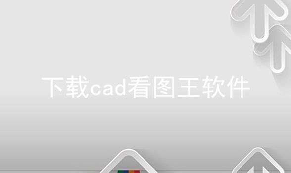 下载cad看图王软件
