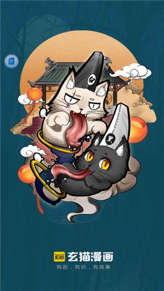 玄猫漫画软件截图1