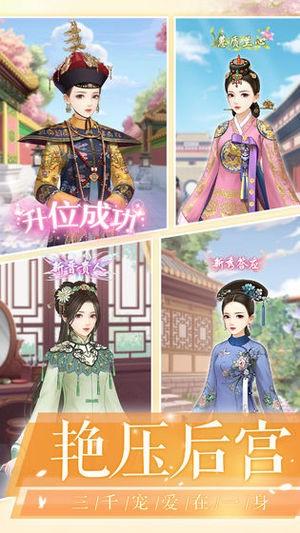 爱江山更爱美人游戏软件截图2