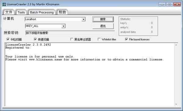 LicenseCrawler(许可证密钥查找器)