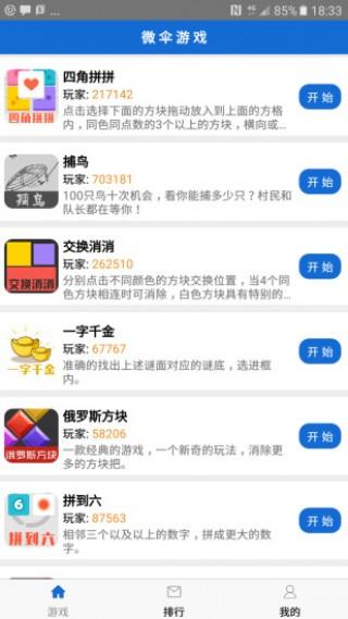 微伞游戏锦上添花软件截图1