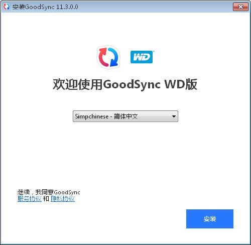 GoodSync for WD(西数文件同步软件)下载
