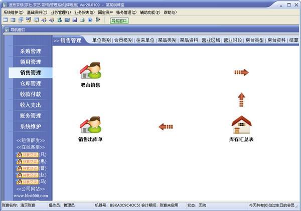 速腾茶楼管理系统