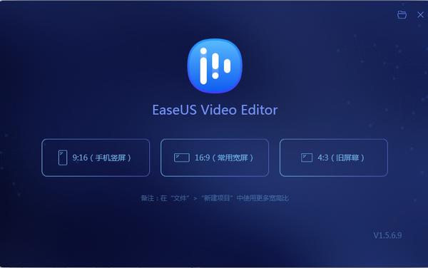 EaseUS Video Editor(视频编辑软件)下载