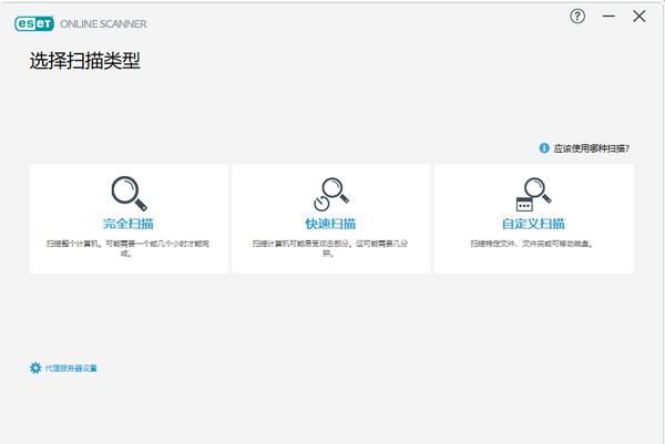ESET Online Scanner(在线杀毒软件)下载