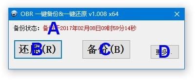 OBR一键备份&一键还原下载