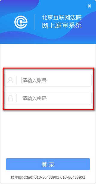 北京互联网法院网上庭审系统当事人端下载