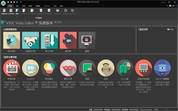 VSDC Video Editor Pro(视频编辑软件)下载