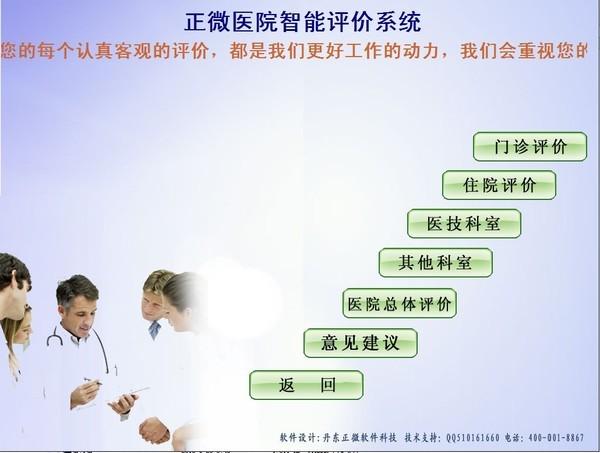 正微医院智能评价系统下载
