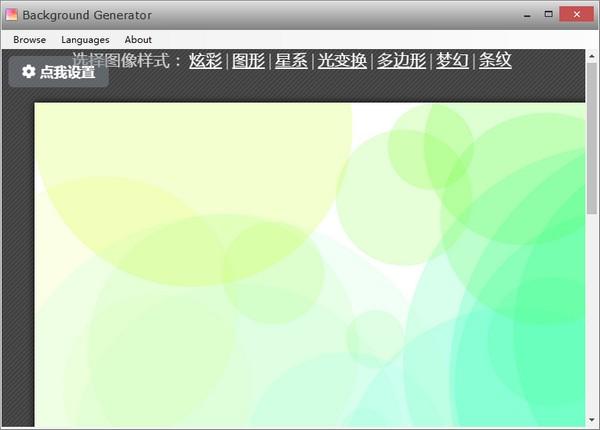 Background Generator(炫彩风格背景生成器)