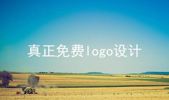 真正免费logo设计